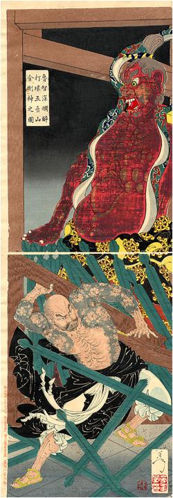 Lu Chi Shen au combat