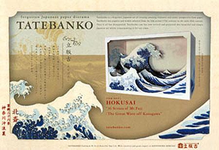 diorama d'Hokusai