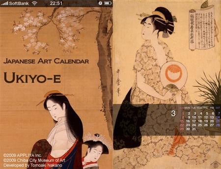 ukiyo-e calendar