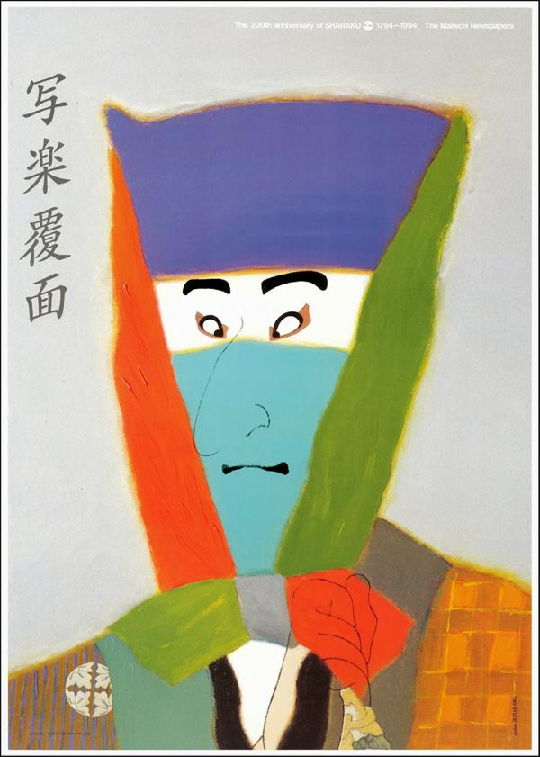 graphisme-japonais-3